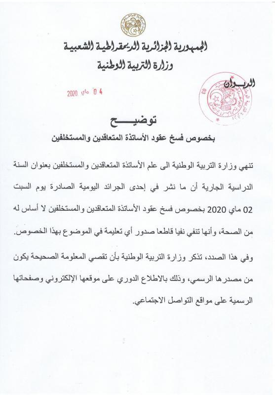 بيان وزارة التربية الوطنية 04-05-2020