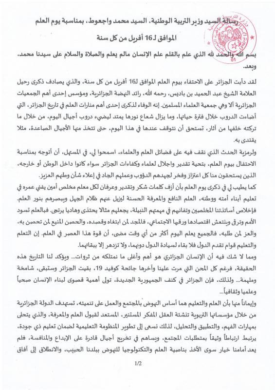 رسالة السيد وزير التربية الوطنية بمناسبة 16 افريل 2020 ص1