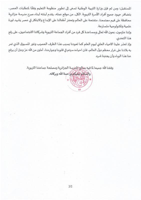 رسالة السيد وزير التربية الوطنية بمناسبة 16 افريل 2020 ص2
